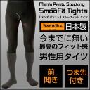 Naigai N-platz  Platz men's pantyhose (for men) Front open type 【80 denier tights-Herringbone Pattern】 2224-517 all points 10 times in!