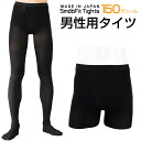 Naigai N-platz snk-Platz mens tights knee NEP (inner suede touch) menspanst stocking type 150 denier tights same fit tights 2224-537 all points 10 times in! 10P25Oct14