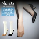 Naigai N-platz (エヌプラッツ) women's foot cover (with a non-slip heel) five finger 3060-110 sybp smtb-k fs3gm all points 10 times during!