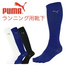 PUMA ( puma ) mens stage floor wearing pressure design five fingers and Arch supports fit Marathon socks 2822-228 sybp smtb-k father's day all points 10 times during!