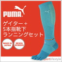 Sale! 40% Off PUMA ( PUMA ) men's & ladies ' specials, running set パフォーマンスゲイター & five finger socks set 2822-935 sybp smtb-k fs3gm all points 10 times in!