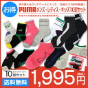 During all men Lady's kids sybp smtb-k articles point 10 times enforcement with ten pairs of PUMA (puma) set socks clear case!