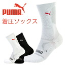 PUMA ( PUMA ) men's & women's-floor wearing pressure Design 3D design and arch support Marathon socks puma-215 smtb-k all points 10 times 10P30Nov13