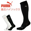 Sale! 30% Off PUMA ( PUMA ) men's & women's-in floor wearing pressure Design 3D design and arch support Marathon socks puma-216 sybp smtb-k fs3gm all points 10 times!