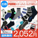 Prior sale PUMA ( PUMA ) 10 clinches with the legs set socks, men's, women's and kids ' sybp smtb-k all points 10 times in!