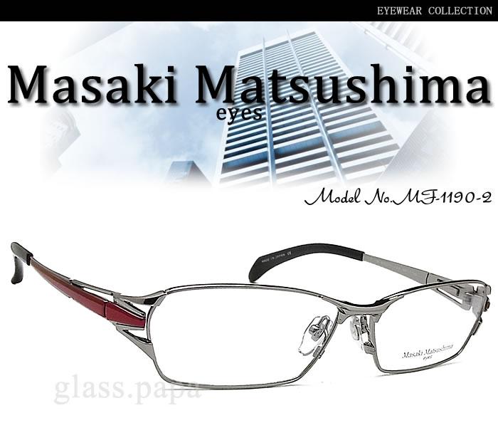 glasspapa rakuten global market masaki matsushima