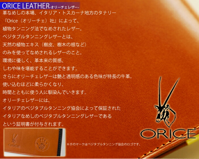 "I use the leather which it is by the plant tanning method and was called by by the home of the meal which is leather, the shelf Lee ""Orice (Ollie Che) company"" of the Italy Tuscany district on the both sides."