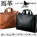 An outlet! Hose leather (horse-skin) briefcase / emboss