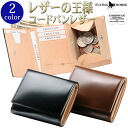 "An outlet! Three ""FLYING HORSE"" cordovan leather fold compact wallet"