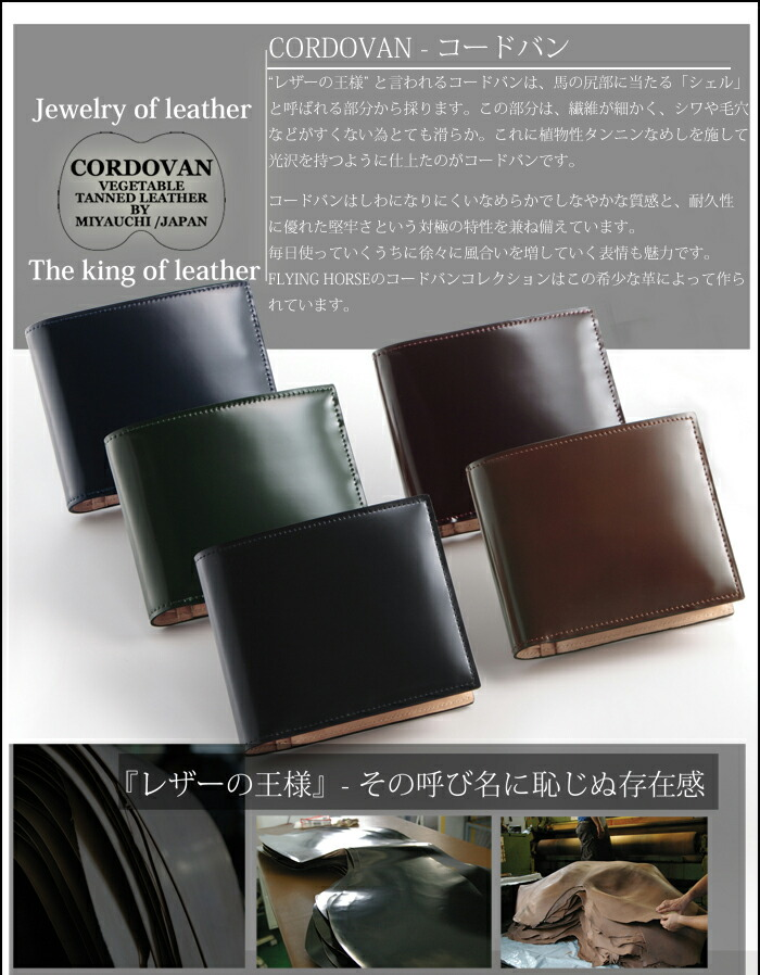 Cordovan leather