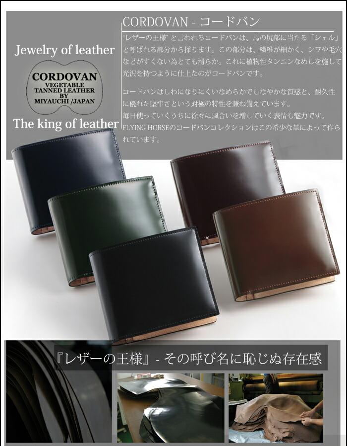 フライングホース 日本製 コードバン 二つ折り財布