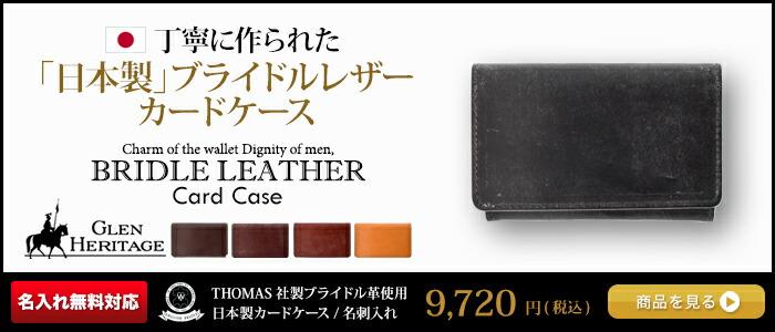 日本製ブライドルレザー二つ折り財布