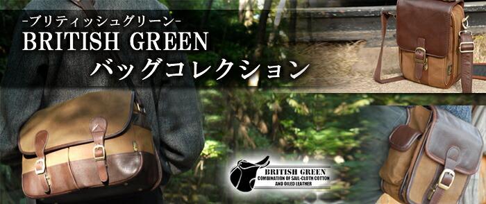 �֥�ƥ��å��奰����BRITISH GREEN��