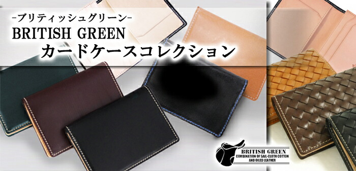 �֥�ƥ��å��奰�꡼�󥫡��ɥ�����-BRITISH GREEN card case