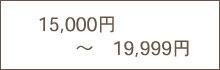 15000〜19999円