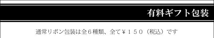 有料ラッピング詳細1