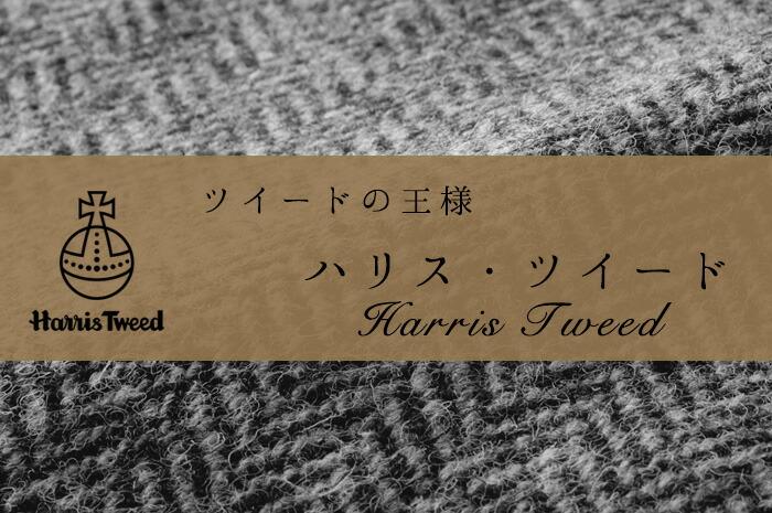 ツイードの王様 ハリス・ツイード harristweed
