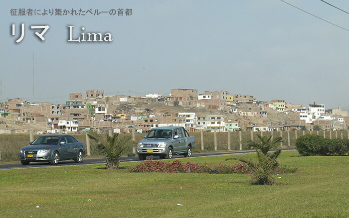リマの画像 p1_13