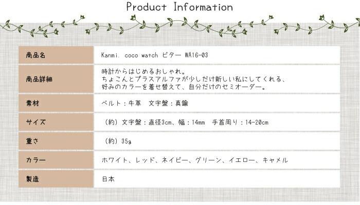 Kanmi. coco watch ビター 商品情報