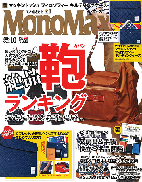 monomax10月号