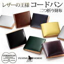 Cordovan two bi-fold leather wallet MIYAUCHI 'FLYING HORSE'
