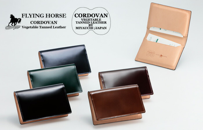 cordovan leather card case
