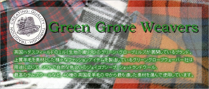 グリーングローブウィーバーズ