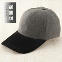 Osumitsuki Long Brim Cap [Made In Japan]