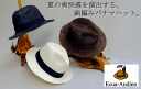 It is with a privilege towel handkerchief in Father's Day! panama hat (fresh X-) / Panama hat / Panama / straw hat / men / women's made in Ecuador [blind] [ecua andino] fs2gm [10P23may13] [RCP] [today point 10 times]