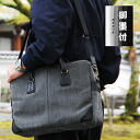 Osumitsuki Briefcase [Made In Japan]