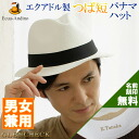 panama hat (ADERIAN) / Panama hat / Panama / straw hat / men / Lady's [エクアアンディーノ] made in Ecuador [blind] [ecua andino] fs2gm [10P23may13] [RCP]