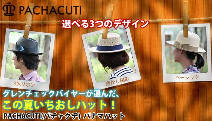 グレンチェックバイヤーが選んだ、この夏いちおしハット/PACHACUTI(パチャクチ) パナマハット