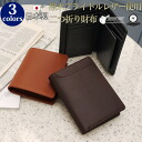 Fold Japan-made water-repellent bridle leather 2 wallets