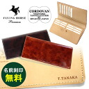 FLYING HORSE Premium- flying horse hand dyeing premium cordovan leather long wallet