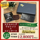 x'mas privilege comes! Christmas profit set! Brei dollar leather slim long wallet X coin case fs3gm