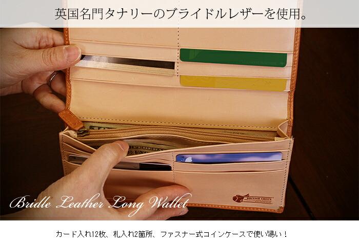 GLNCHECKオリジナルブライドルレザーライト長財布