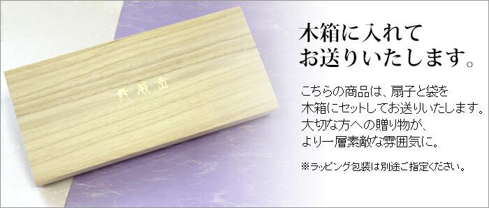 撫子刺繍扇子