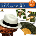 A Father's Day gift set! Panama hat and folding fan set