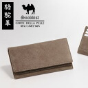 Camel leather long tag wallet