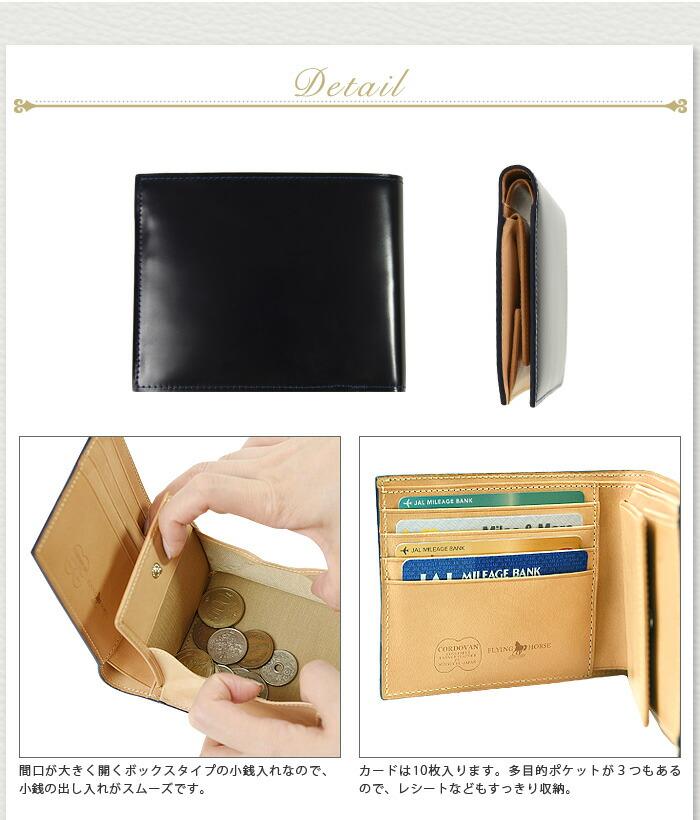 コードバン二つ折り財布詳細