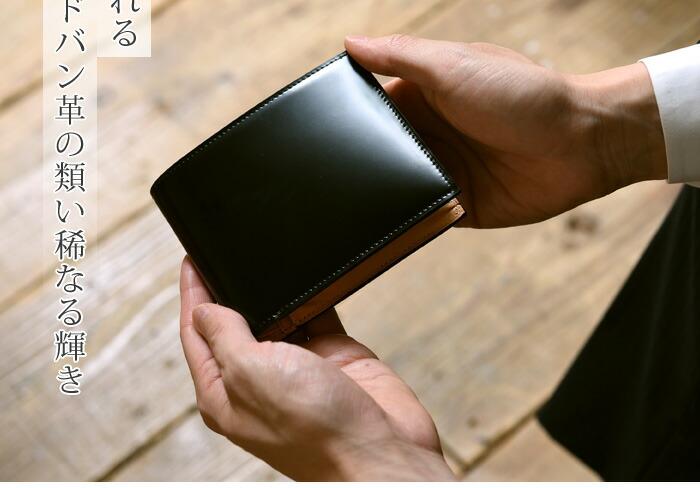 コードバン二つ折り財布 手のひらから生まれるコードバン革の類い稀なる輝き