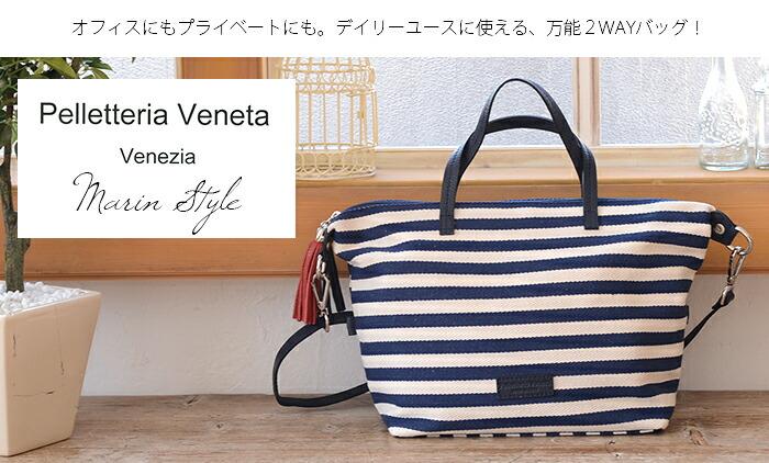 Pelletteria Veneta MARINA T0277 (タッセル付き)