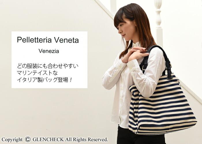 Pelletteria Veneta MARINA T0238