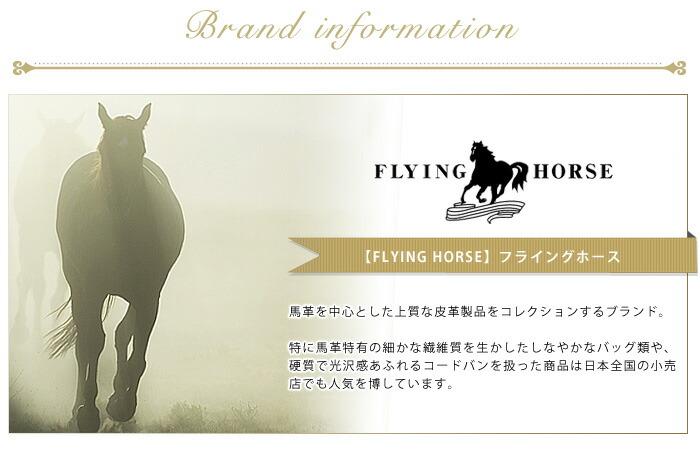FLYING HORSEブランド紹介