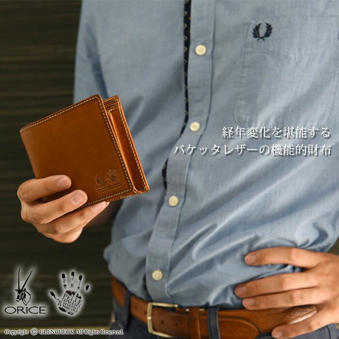 オリーチェバケッタレザー二つ折り財布 経年変化を堪能するバケッタレザーの機能的財布