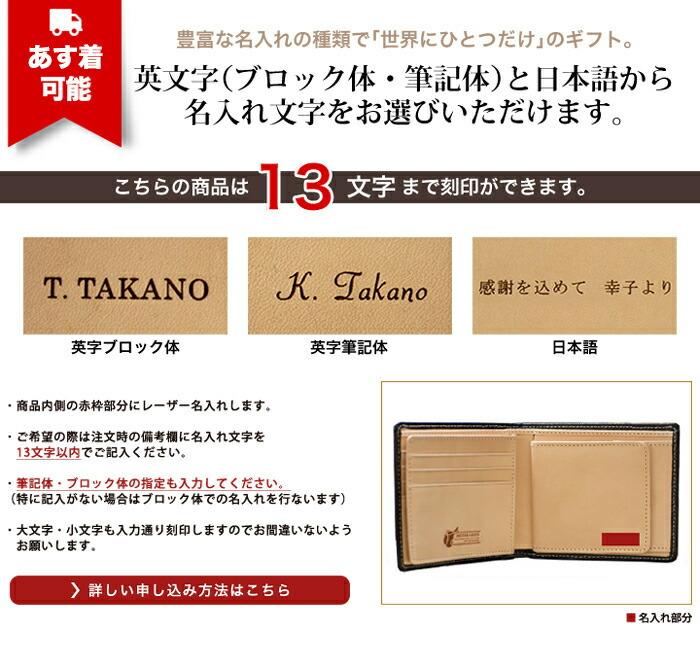 あす楽可能 英文字(ブロック体・筆記体)と日本語から名入れ文字をお選びいただけます。