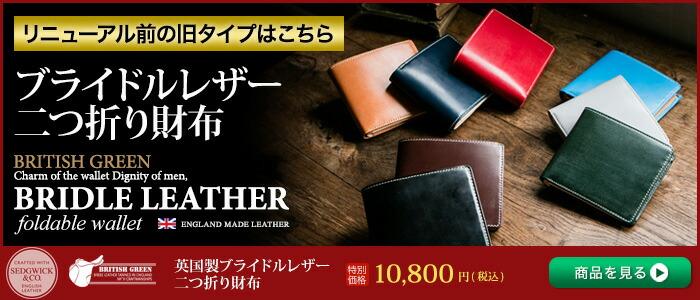 ブライドルレザー二つ折り財布 旧モデル