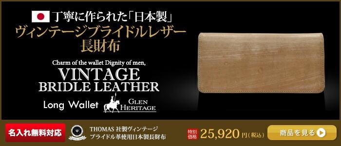 日本製ヴィンテージブライドルレザー長財布