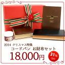 Up to 12 / 26 Christmas sale specials! Xmas cordovan tab wallet & card case set