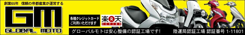GLOBAL MOTO:創業65年の帝都産業株式会社が運営するインターネットバイク販売店